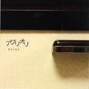 ヒトノユメ/アプリオリ