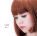 believe/美依菜