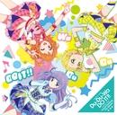 Du-Du-Wa DO IT!!/Good morning my dream(TV Size) (TVアニメ『アイカツ!』3年目OP/EDテーマ)/AIKATSU☆STARS!