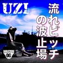 流れビッチの波止場/UZI