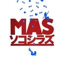 ソコシラズ/MAS