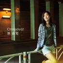 Crossover/原 由実