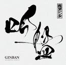 吟盤 -GINBAN-/浅草ジンタ