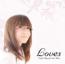 Loves/宮崎奈穂子