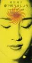 裸で眠りましょう/相田翔子