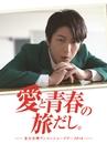 及川光博ワンマンショーツアー2014 「愛と青春の旅だし。」(AudioOnly)/及川 光博