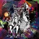 黒蝶のサイケデリカ(PS Vita専用ソフト『黒蝶のサイケデリカ』エンディングテーマ)/島みやえい子
