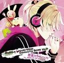 DIABOLIK LOVERS MORE CHARACTER SONG Vol.4 無神コウ(cv.木村良平)/無神コウ(cv.木村良平)