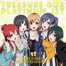 宝箱-TREASURE BOX- (TVサイズ)/ プラチナジェット (TVサイズ)/奥井雅美 / どーなつ◎くいんてっと
