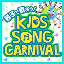 親子で歌おうKIDS SONG CARNIVAL (DJ MIXED BY School Boy U)/KIDS SONG ACADEMY