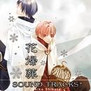 花帰葬 SOUND TRACKS/志方あきこ