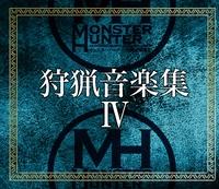 モンスターハンター 狩猟音楽集IV