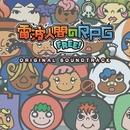 電波人間のRPG FREE! オリジナル・サウンドトラック/崎元 仁 & ベイシスケイプ