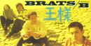 王様/brats on B