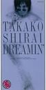 DREAMIN' (夢見る思い)/野生のマーガレット/白井 貴子