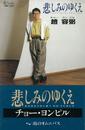 悲しみのゆくえ/雨のオムニバス/チョー・ヨンピル