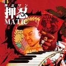 押忍MATIC/押忍マン