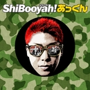 ShiBooyah!/あっくん