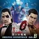 龍が如く0 誓いの場所 オリジナルサウンドトラック Side B/SEGA