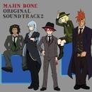 マジンボーン オリジナルサウンドトラック2/前田克樹・若林タカツグ