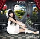 キマグレ I love you ~ワタシを見つけて~ 【初回限定盤B】(ハイレゾ音源)/柊木りお