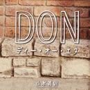 DON/山本義則