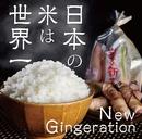 日本の米は世界一/打首獄門同好会
