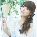Hey World/井口裕香