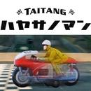 ハヤサノマン/TAITANG