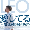 愛してる feat. TEE & LANCE(ONE☆DRAFT)/LEO