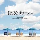 専門医監修 Refine~贅沢なリラックス~/Refine