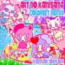 アートの神様 REMIX/ナマコプリ