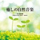 専門医監修 Refine~癒しの自然音楽~/Refine