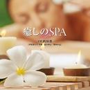 専門医監修 Refine~癒しのSPA~/Refine