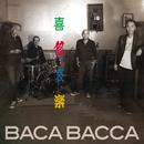 喜怒哀楽/BACABACCA