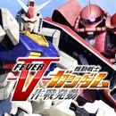 パチンコ「CRフィーバー機動戦士ガンダム-V作戦発動-」カバーソング/SEAMO