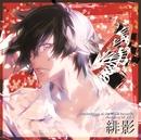 黒蝶のサイケデリカ キャラクターCD Vol.1 緋影 黒蝶夢想/緋影(CV:石川界人)