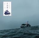 荒海団のテーマ/荒海団の漁師たち&福岡ユタカ