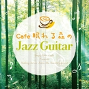 Cafe眠れる森のJazz Guitar/Jazz River Light feat. 渡辺具義