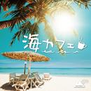 海カフェ/Relaxing Sounds Productions