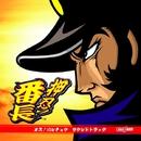 押忍!番長 サウンドトラック/Daito Music