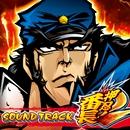 押忍!番長2 サウンドトラック/Daito Music