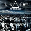 未来ハ手ノ中/TECH NINE