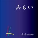 みらい/麻乃-asano-
