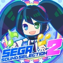 セガ・サウンド・セレクション 2/SEGA