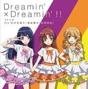 Dreamin' × Dreamin'!!/イトリオ(CV:松井恵理子、渡部優衣、飯塚麻結)
