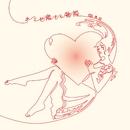 キミが恋する物語/mao