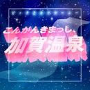 こんがんきまっし、加賀温泉 remixes/ビッケとカツマーレー