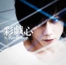 彩戯心/Rayflower