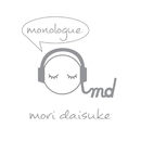 monologue/森 大輔